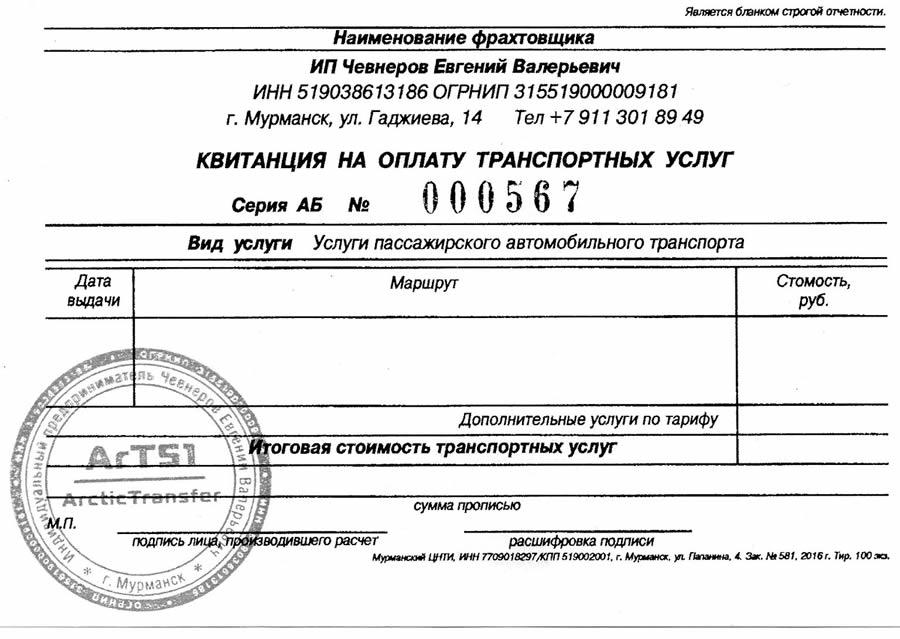 Образец документа строгой отчётности