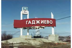 Такси Мурманск-Гаджиево