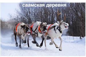 Такси Мурманск-Саамская Деревня