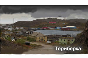Такси Мурманск - Териберка