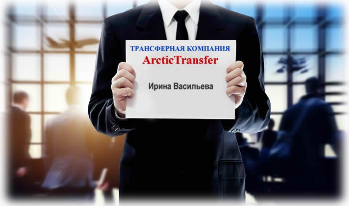 Заказать трансфер в Мурманске